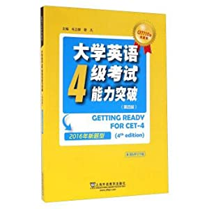 CET 4 Test Ability Breakthrough (fourth edition: MAO LI QUN