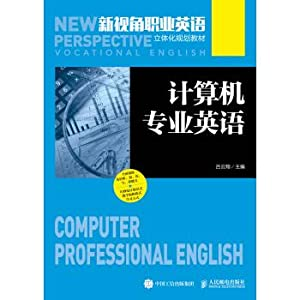 Computer Professional English(Chinese Edition): LV YUN XIANG