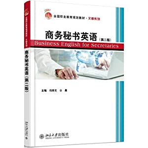 Business Secretary English (second edition)(Chinese Edition): FENG XIU WEN . GONG CHEN ZHU