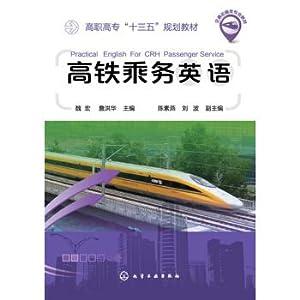English for Train crew (Wei)(Chinese Edition): CHEN SU YAN