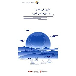 Along the Way story: New all the way to the XI ' an Light Huan (Arabic)(Chinese Edition): LIU ...
