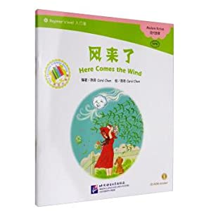 Chinese Small Bookshelf (entry level) modern story (MPR Point Read): The wind is Coming (attached ...