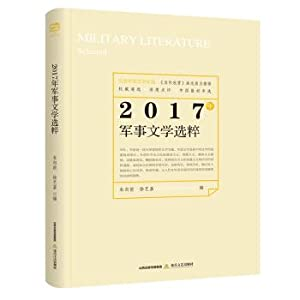 Selection of Military Literature in 2017(Chinese Edition): ZHU XIANG QIAN
