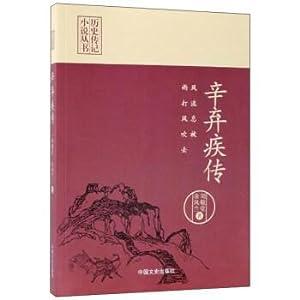 Xin Qiji biography: The wind is always: LIU JING TANG