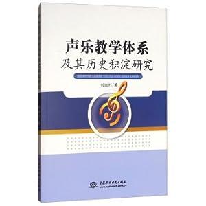 Vocal music teaching system and its historical: LIU YUAN SHAN