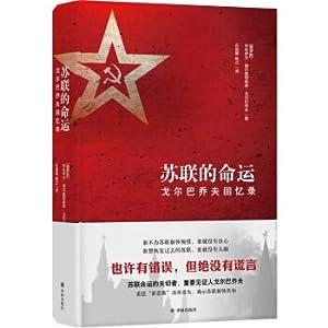 The fate of the Soviet union: gorbachev's: SU ] MI