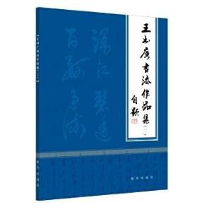 A collection of Wang Shuguang calligraphy (2)(Chinese: WANG SHU GUANG