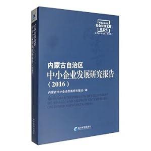 Blue book: the Inner Mongolia autonomous region: NEI MENG GU