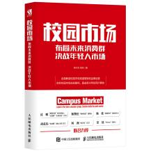The campus market layout consumers battle the: DAN XING HUA