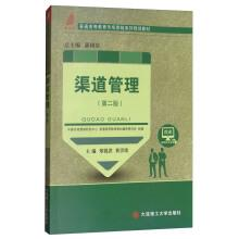 Channel management (second edition) in the new: ZHONG GUO SHI
