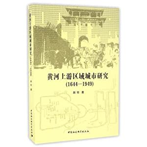 The Yellow River upstream area urban studies: ZHAO ZHEN ZHU