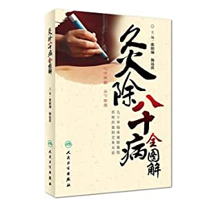 Moxibustion in addition to the eighty disease: OU YANG QI
