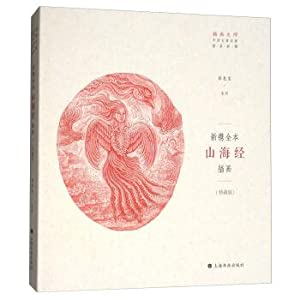 Illustration master new engrave Chinese classic illustration: XU LONG BAO