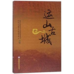 Yun mountain city(Chinese Edition): PENG AN XIAN