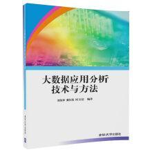 Big data analysis technology and method(Chinese Edition): LIU RU CHAO