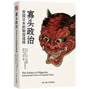 Oligarchy: the system of imperial Japan's choice: MEI ] J