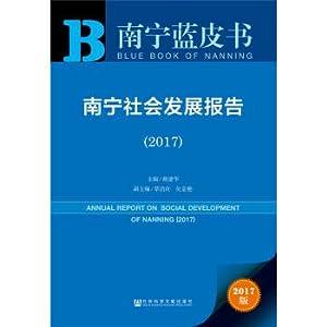 Blue book: leather book series. nanning nanning: HU JIAN HUA