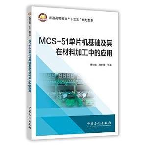 The MCS - 51 single chip microcomputer: XU XIANG QIAN