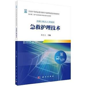 Emergency care technology(Chinese Edition): CHENG ZHONG YI