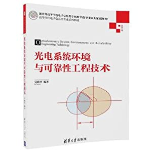 Photoelectric system environment and reliability engineering technology: WU HAN PING