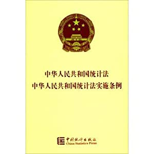 Statistics law of the People's Republic of: ZHONG GUO TONG