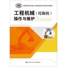 Engineering machinery (excavators) operation and maintenance(Chinese Edition): JIANG WEI ZHU