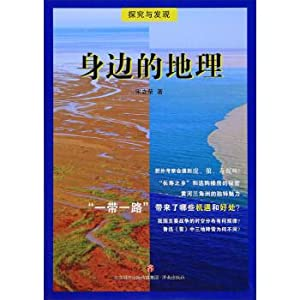 The geography around(Chinese Edition): SONG LI RONG