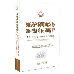 Intellectual property judicial practice new problems analysis: ZUI GAO REN
