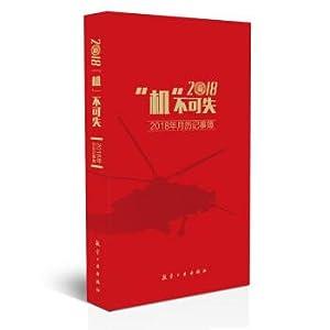 The machine is not loss: 2018 calendar: CHEN DONG XIAO