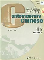 Contemporary Chinese -Textbook(III)(Chinese Edition): BEN SHE,YI MING