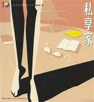 Life Is Transient,Drink in Starbucke First(Chinese Edition): BEN SHE,YI MING