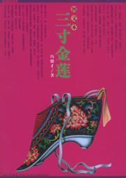 Shoes of Bound Feet(Chinese Edition): BEN SHE,YI MING