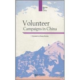 Volunteer Campaigns in China(Chinese Edition): Zhang Chunxia