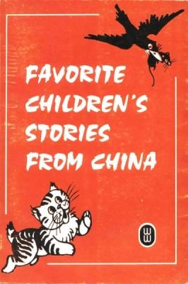 FAVORITE CHILDRENS STORTE FROM CHINA(Chinese Edition): FOREIGN LANGUAGES PRESS