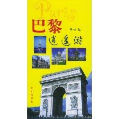 Lets Go Travelling Paris (French)(Chinese Edition): Zheng Ming