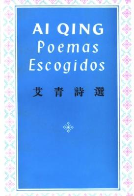 Selected Poems by Ai Qing (Spanish)(Chinese Edition): Ai Qing