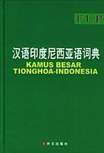 Kamus Besar Tionghoa-Indonesia(Chinese Edition): BEN SHE,YI MING