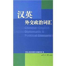 Chinese-English Diplomatic &Political Glossary(Chinese Edition): BEN SHE,YI MING