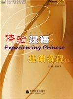 Experiencing Chinese (With 1MP3)(Chinese Edition): Chief Editor: Jiang