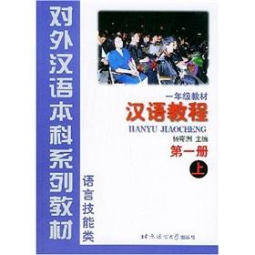 Chinese course Grade 1 Book 1 Part: BEN SHE,YI MING
