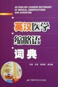 English-Chinese dictionary of medical abbreviations and acronyms(Chinese Edition): BEN SHE,YI MING
