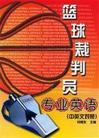 Basketball Referees Professional English(Chinese Edition): Chief Editor: Yan Yudong
