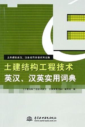 TU JIAN JIE GOU GONG CHENG JI SHU YING HAN HAN YING SHI YONG CI DIAN(Chinese Edition): Chief Editor...