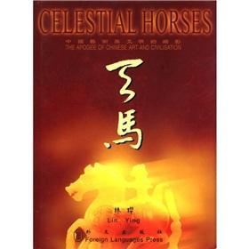 Celestial Horses(Chinese Edition): BEN SHE,YI MING
