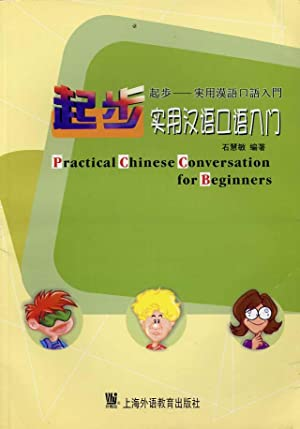 Practical Chinese Conversation for Beginners(Chinese Edition): BEN SHE,YI MING