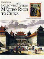 Following the Steps of Matteo Ricci to China(Chinese Edition): Written by Zhang Xiping