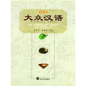 The Elementary Chinese for Everyone(Chinese Edition): BEN SHE,YI MING