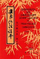 Uebungsbuch der chinesischen Schriftzeichen fuer Praktisches chinesisch Band I(Chinese Edition): ...