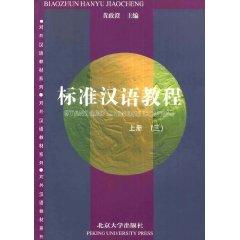 Standard Chinese Course Vol.1 1-4(Chinese Edition): BEN SHE,YI MING