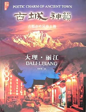Poetic Charm of Ancient Town - DALI·LIJIANG(Chinese Edition): Written Bao Hongfeng